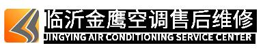 临沂安装空调_临沂空调移机_临沂空调拆装_13515393353